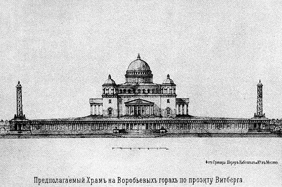 Проект Храма Христа Спасителя, фасад. 1817 г. Архитектор А. Л. Витберг Бумага, тушь.